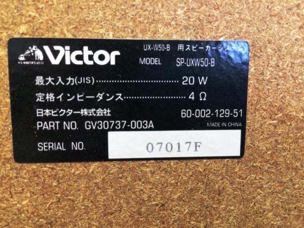 □ジャンク Victor ビクター スピーカー SP-UXW50-B ζ□_画像6