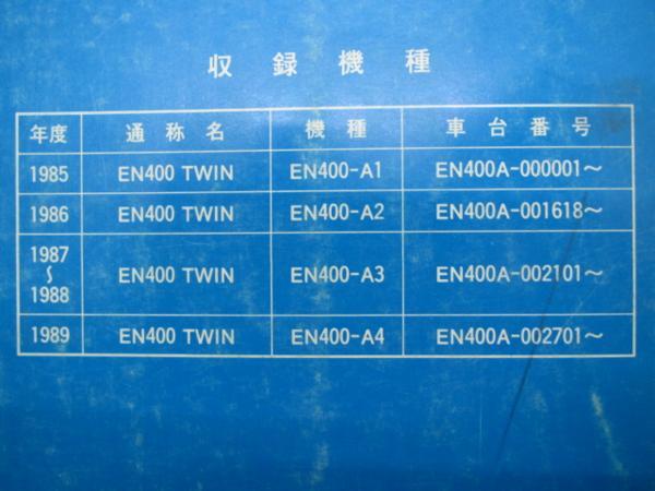 中古 カワサキ 正規 バイク 整備書 EN400ツイン サービスマニュアル 2版 EN400-A1 A A3 A4 EN400A A1 A A3 A4_画像4