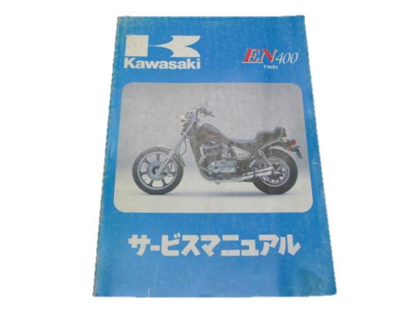 中古 カワサキ 正規 バイク 整備書 EN400ツイン サービスマニュアル 2版 EN400-A1 A A3 A4 EN400A A1 A A3 A4_EN400ツイン