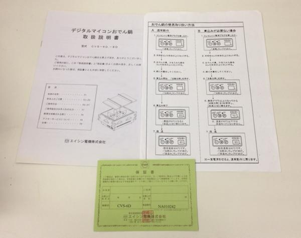 081 エイシン 電気おでん鍋 CVS-6D 6ツ切 業務用 ②_画像6