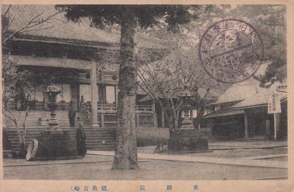 ∞001 絵葉書 越前吉崎 東別院 福井県_画像1
