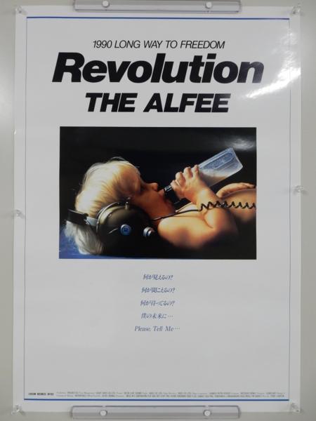 F942◆アルフィー THE ALFEE ポスター 1990 LONG WAY TO FREEDOM Revolution/B2サイズ/桜井賢 坂崎幸之助 高見沢俊彦◆