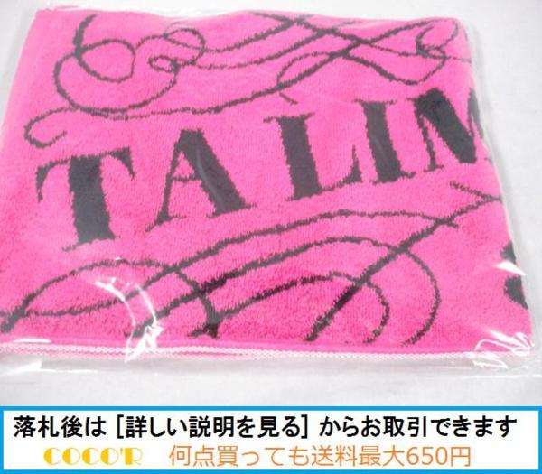 【フリマ即決】アーティスト 浜崎あゆみ TA LIMITED LIVE TOUR 2016マフラータオル