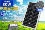 ●新品12v専用30Wソーラーパネル12v24v対応コントローラー2点set
