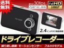 ドラレコ / ドライブレコーダー /超小型軽量51g/常時録画/Full HD 送料無料