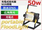 【SE】充電式 LED投光器 50W ワークライト 屋外 照明 電池4本付き 釣り フィッシング 作業灯 夜釣り アウトドア 登山 キャンプ SOSランプ