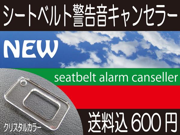 ◆シートベルト警告音キャンセラー◆送料込600円◆S1