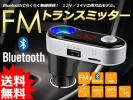 Bluetooth FMトランスミッター ワイヤレス ハンズフリー 送料無料