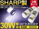 1円〜革新設計!T10/T16 ウェッジ球 LED SHARP製 30W相当 8000K