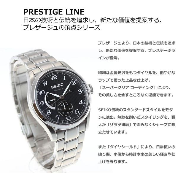 国内定価90000円 新品 正規品 セイコー プレザージュ SEIKO PRESAGE 自動巻き メカニカル 腕時計 メンズ プレステージライン プレゼント_画像5