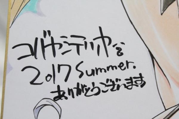 【マンガ図書館Z】コバヤシテツヤ先生 描き下ろしサイン色紙 rfp1075_画像3