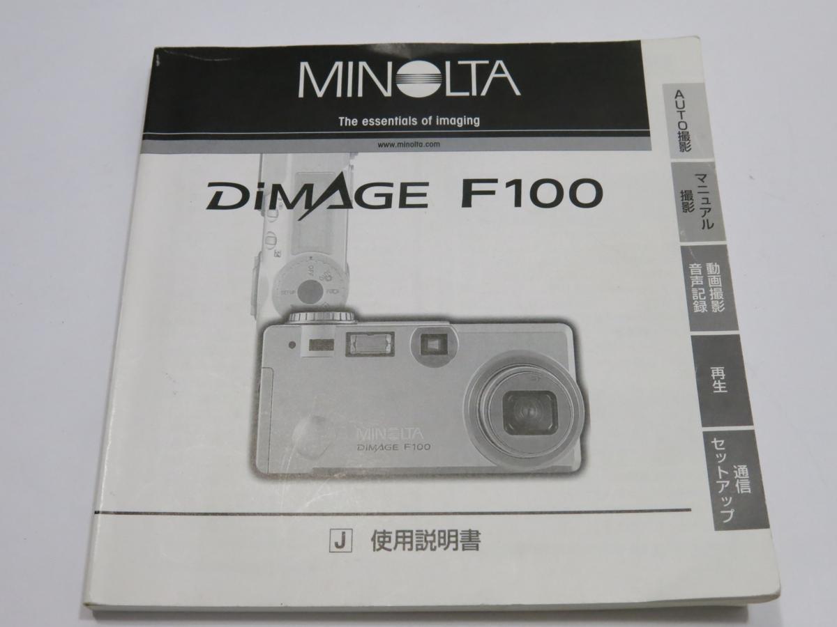 MINOLTA DiMAGE F100 使用説明書 ミノルタ [管C414]
