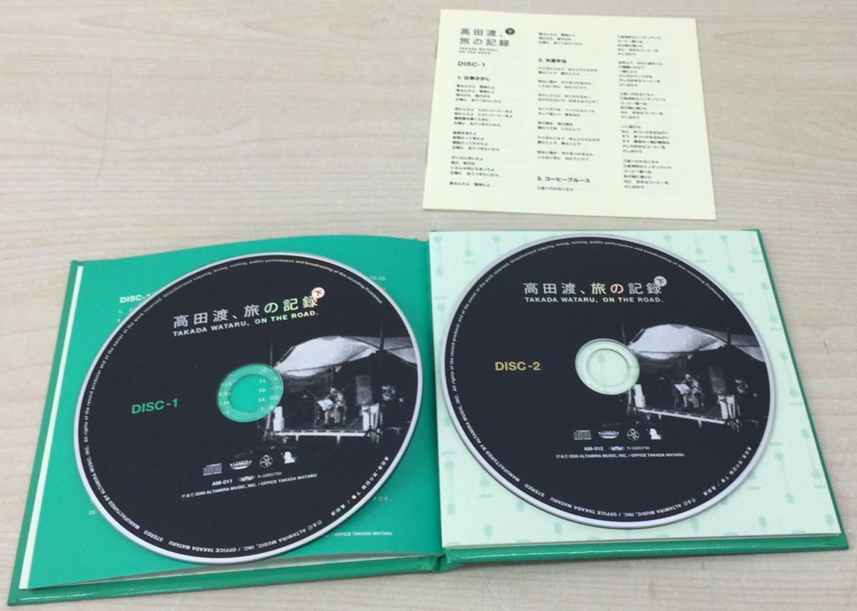 127 高田渡、旅の記録 下 2枚組 CD_画像2