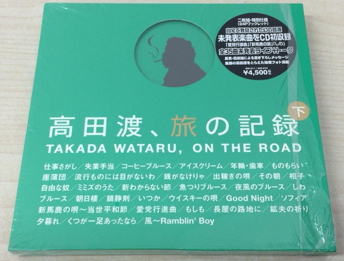 127 高田渡、旅の記録 下 2枚組 CD