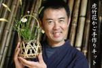 ●即決!虎竹花かごづくり体験キット用竹材料のみ(DVDなし)