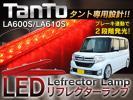 タント LA600 LA601用LED リフレクター ブレー