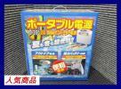 《数量限定》セルスター★ポータブル電源◆アウトドア・災害時◆