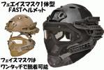 G4システム FASTヘルメット + フルフェイスマスク 1