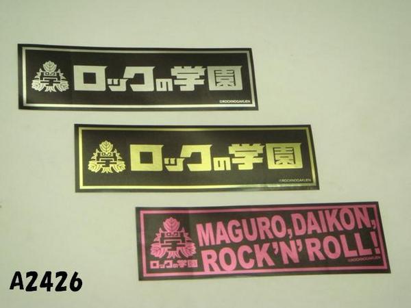 ☆★ロックの学園ステッカーセットロック・フェスティバル