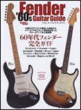 書籍■フェンダー'60sギターガイド_画像1