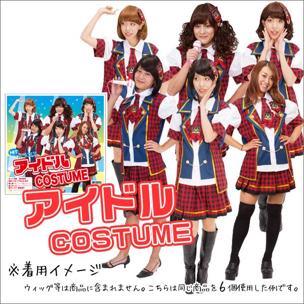 送無★アイドルコスチューム 4132■ハロウィン コスプレ AKB48 ライブ・総選挙グッズの画像
