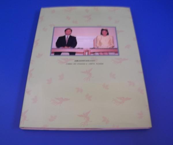 ★1993年 皇太子さまと雅子さん ご婚約記念写真集 朝日新聞社_画像2