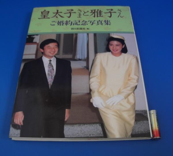 ★1993年 皇太子さまと雅子さん ご婚約記念写真集 朝日新聞社_画像1