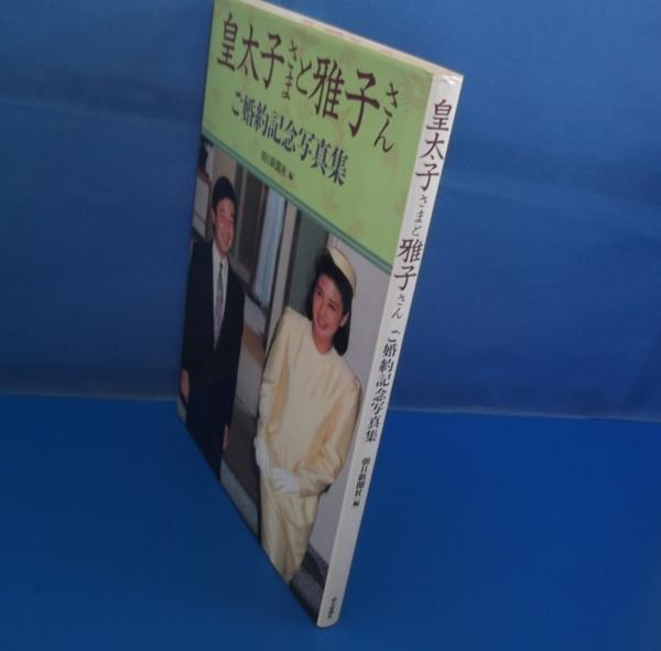 ★1993年 皇太子さまと雅子さん ご婚約記念写真集 朝日新聞社_画像3