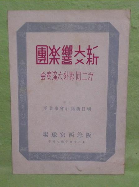 R【パンフ】新交響楽団