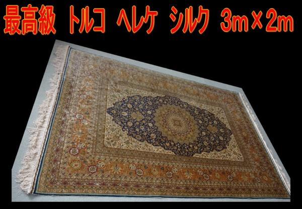 【展示品】最高級緞通 トルコ絨毯 HEREKE(ヘレケ) OZIPEK 工房 オズイペッキ シルク 3m×2m 2,500万_画像1