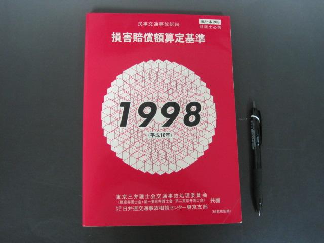 年 平成 1998