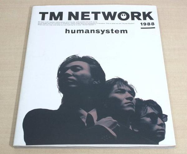 ■TM NETWORK humansystem 1988 アーティストブック