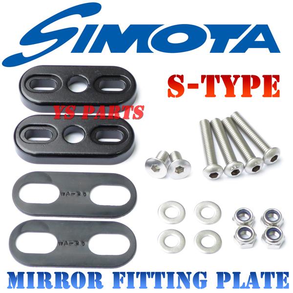simotaカーボンミラー用プレートS NSR250RCBR900RRVTR1000F_画像1