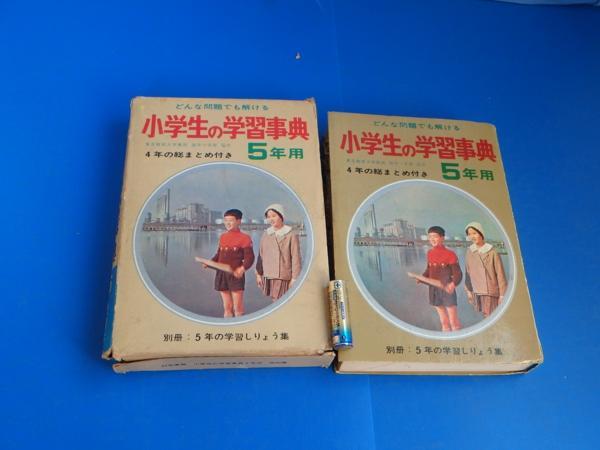 ★昭和42年版 小学生の学習事典 5年用 暁教育図書_画像1