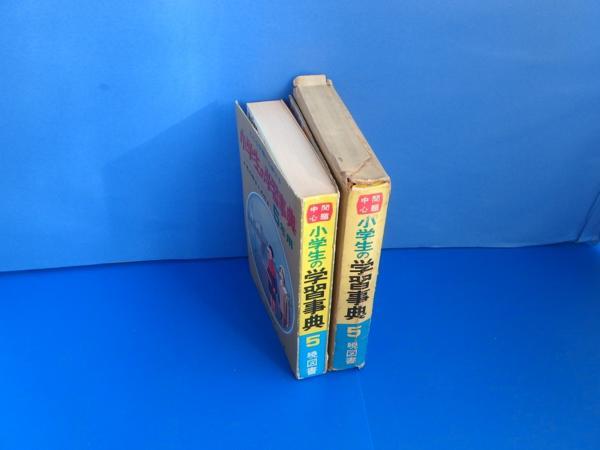 ★昭和42年版 小学生の学習事典 5年用 暁教育図書_画像3