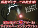 ●【自転車】アピール!自動点滅LEDサイクルバーエンドフラッシュ