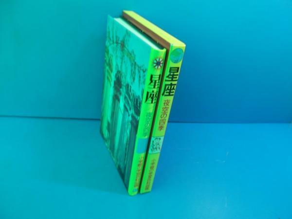 ★1997年 星座 夜空の四季 小学館の学習百科図鑑27 小学館_画像3
