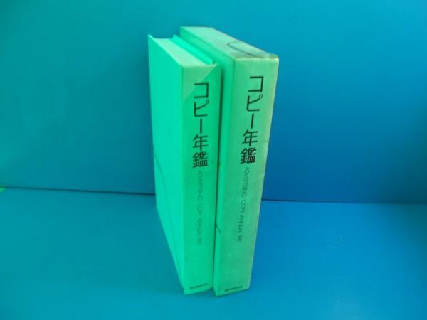 ★1987年コピー年鑑 広告デザイン ポスター TVコマーシャル_画像3