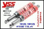 YB125/YBR125 YSS DTGハイブリッド ダブルチューブガスショック