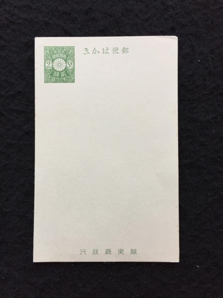 〆 分銅はがき 2銭 関東庁発行 1_画像1