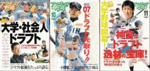 ∞SC アマチュア野球 8冊セット ドラフト特集・他