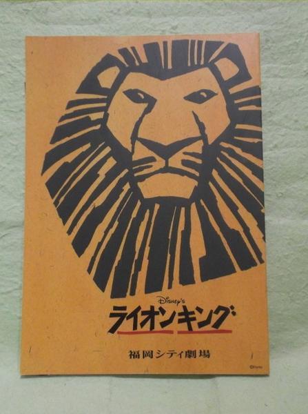 ライオンキング 福岡シティ劇場 劇団四季 2001.6