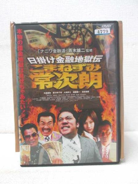 DVD11603◆送料無料◆[DVD]日掛け金融地獄伝 こまねずみ常次朗