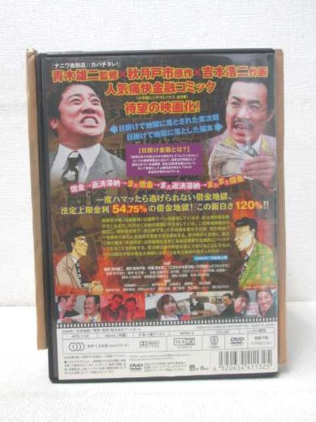 DVD11603◆送料無料◆[DVD]日掛け金融地獄伝 こまねずみ常次朗_画像2