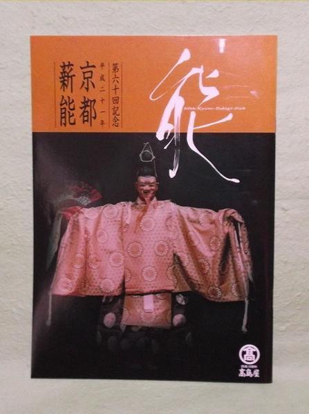 K-パンフ 京都薪能 平成21年 第60回記念