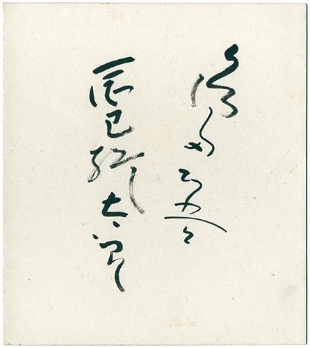 島田正吾・辰巳柳太郎(俳優) ◆ 自筆色紙 ☆新国劇
