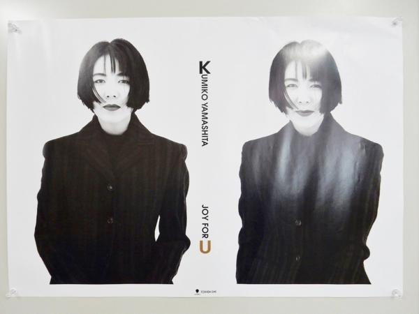 F594◆山下久美子 告知ポスター 2010 JOY FOR U/B2サイズ◆