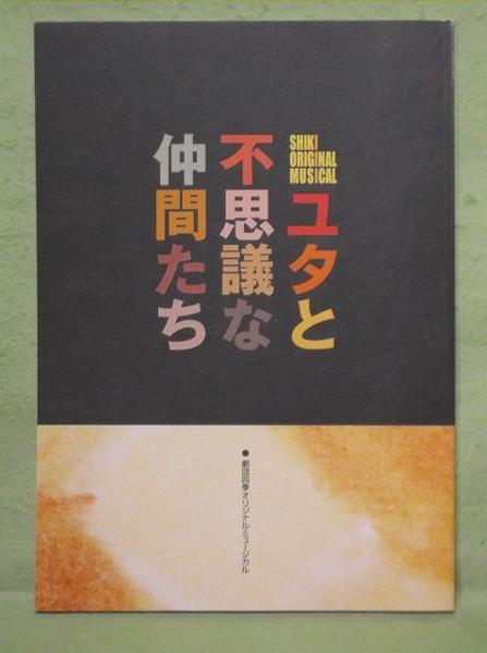 O-パンフ 劇団四季 ユタと不思議な仲間たち 2008.5