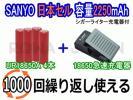 評価20万●【日本セル】SANYO UR18650A 2250mAh リチウムイオンバッテリー 充電池 4本 + 2本同時充電対応の充電器セット【ロワジャパン】