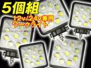(9) к 5 шт  набор  12/24V  площадь   Инвестиционная  блеск  судно  27W  Доказательство  вода  LED  WORK  свет